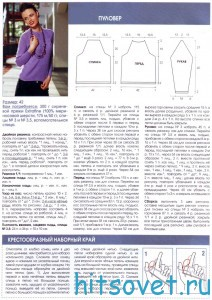 Пуловер женский спицами из пряжи Extrafine, описание.