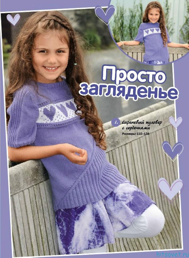 Детская кофточка с сердечками
