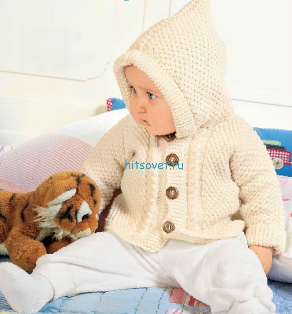 Жакет с капюшоном для малышей