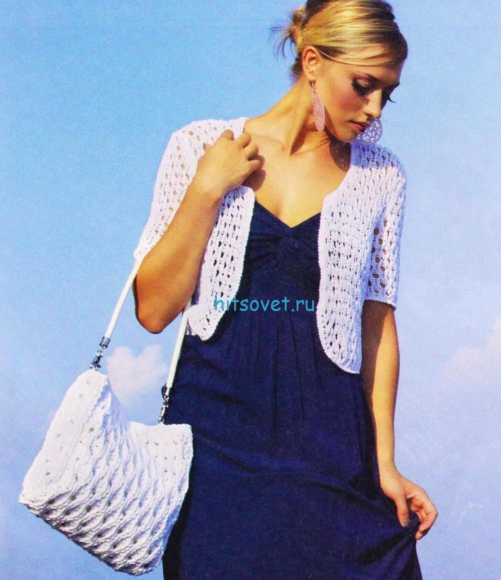 Белый жакет и вязаная сумка