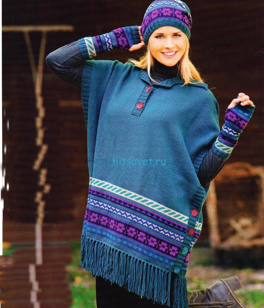 Вязание пончо, шапки, хомута и митенок