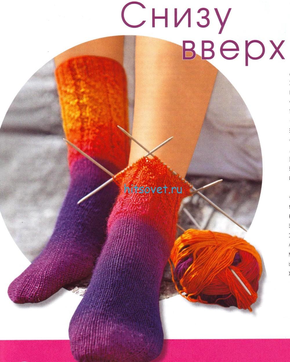 Вязание носков спицами от мыска. Мастер класс