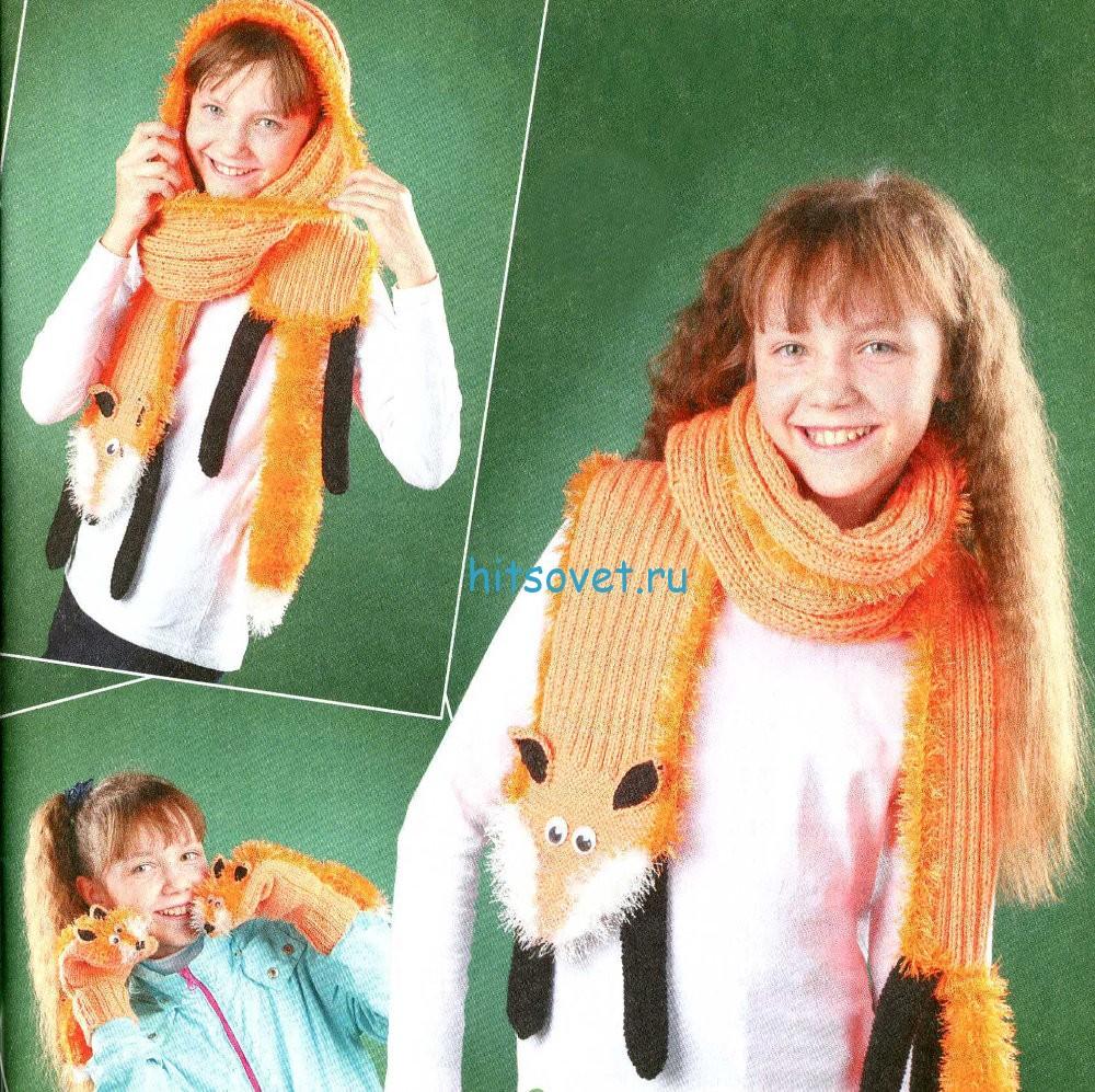 Вязаный шарф и варежки Лисички