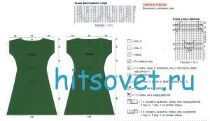 Вязание платья фантазийным узором, схема.