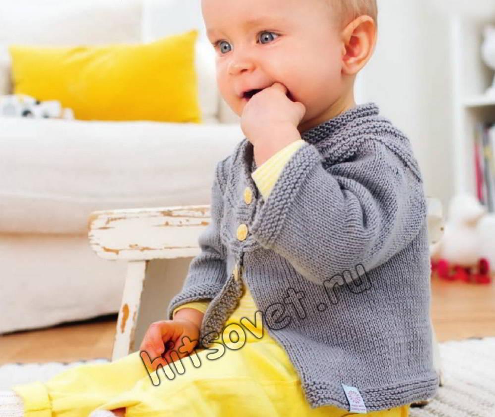Жакет для малыша