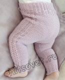 Вязаные штанишки для малыша
