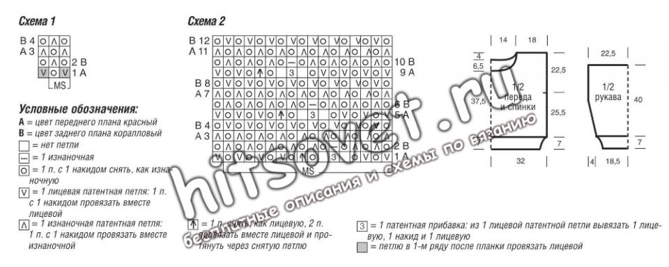 Джемпер двухцветным патентным узором, схемы.