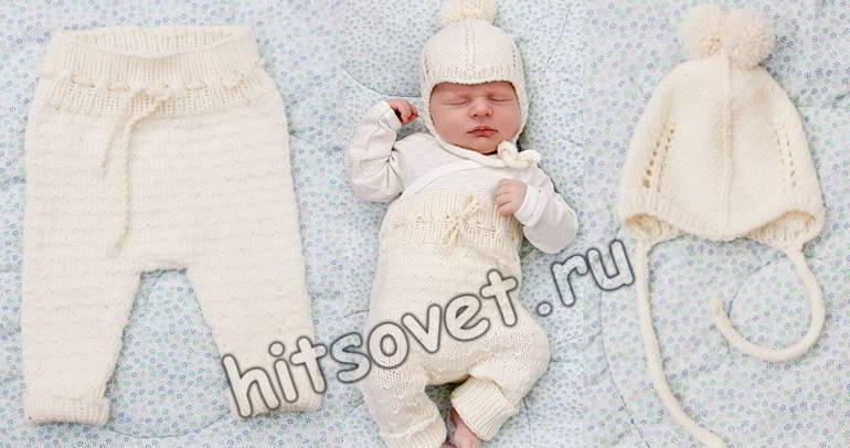 Вязаные штанишки и шапочка для малышей