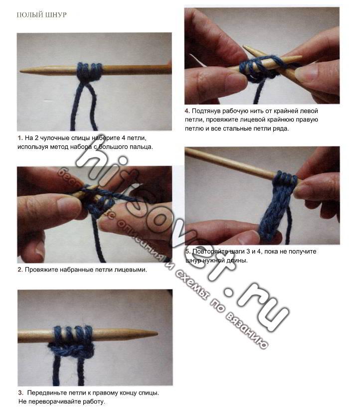 полый шнур