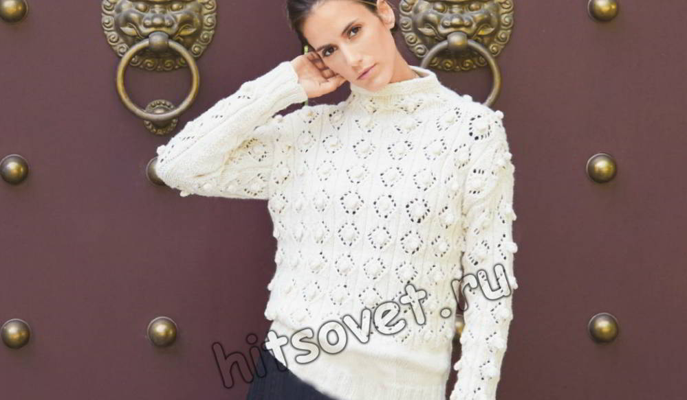 Ажурный белый свитер с шишечками