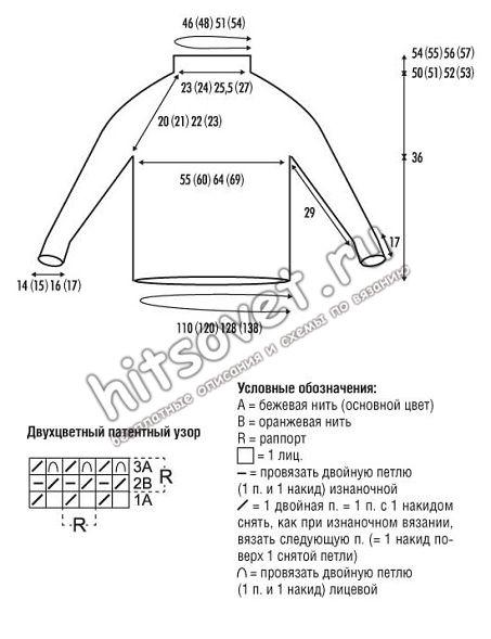Вязание пуловера двухцветным узором в технике бриошь, схема.