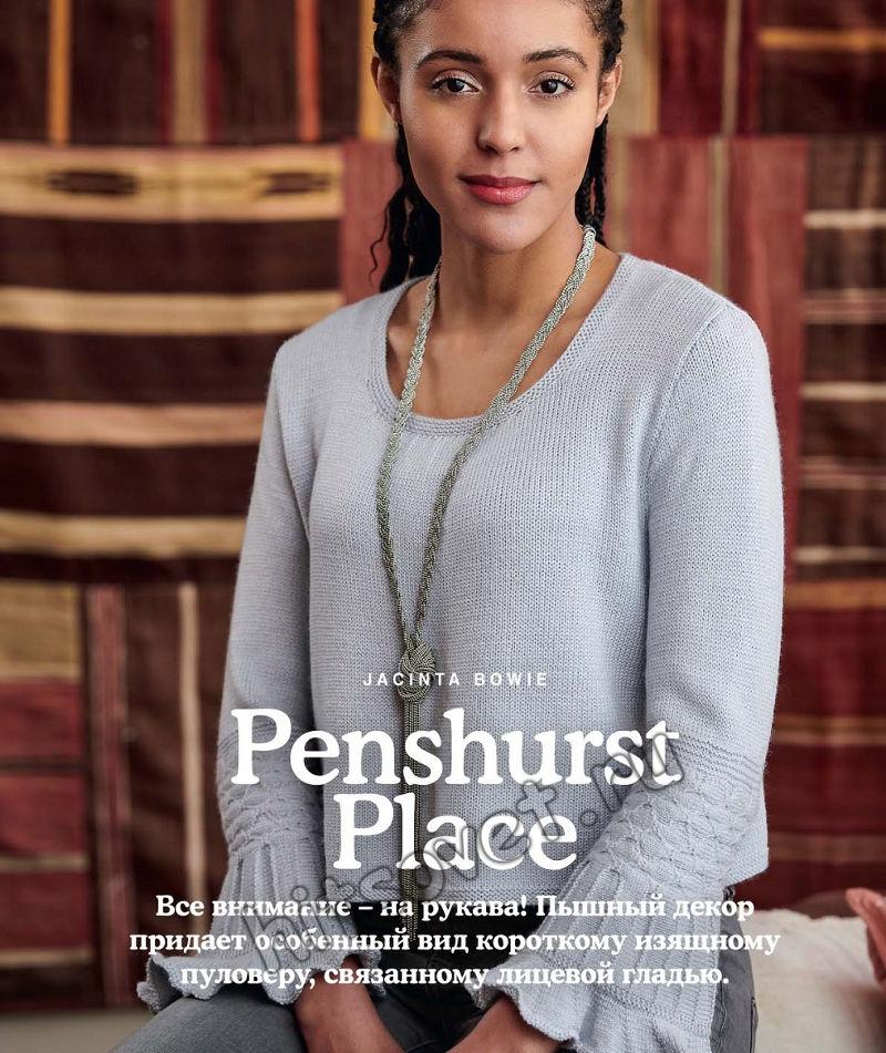 Вязание стильной кофточки Penshurst Place
