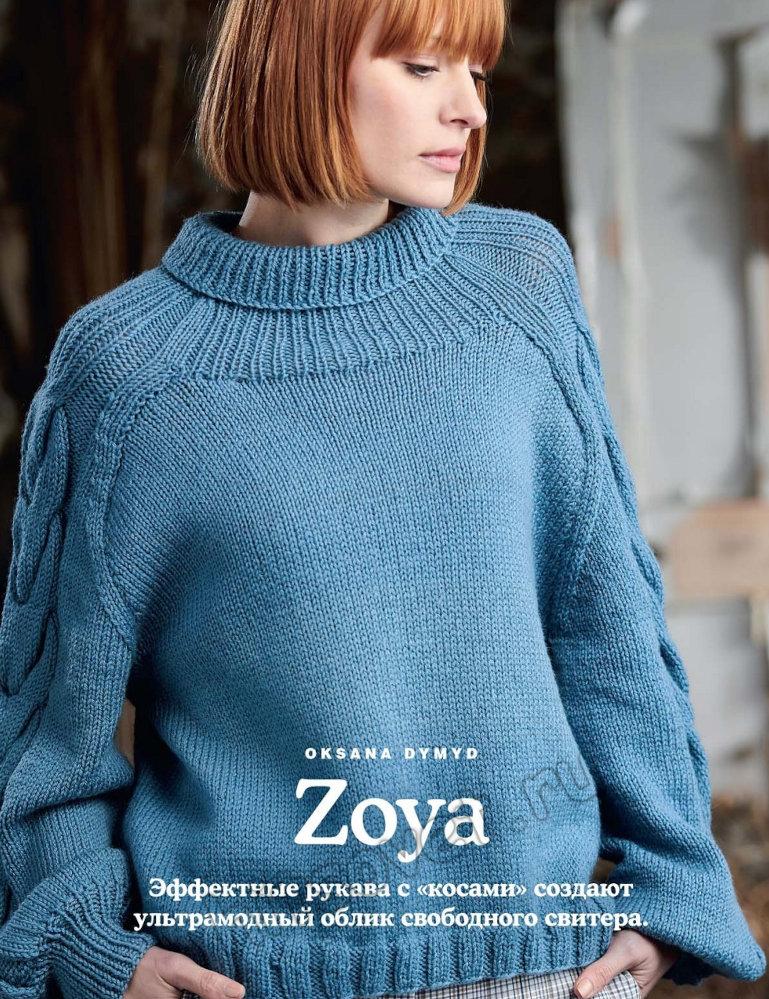 Вязание свитера Zoya