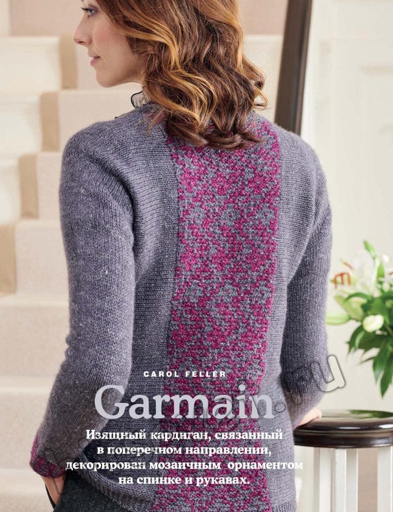 Вязание кардигана Garmain